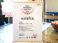 LIXILメンバーズコンテスト/リフォーム部門・地域優秀賞