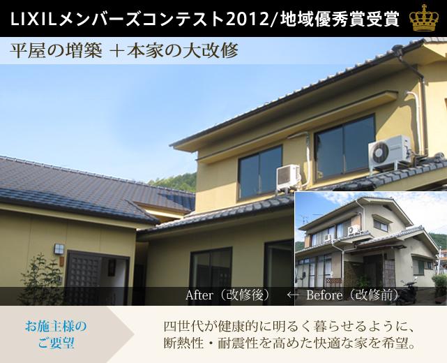 LIXILメンバーズコンテスト2012/地域優秀賞受賞 平屋の増築+本家の大改修