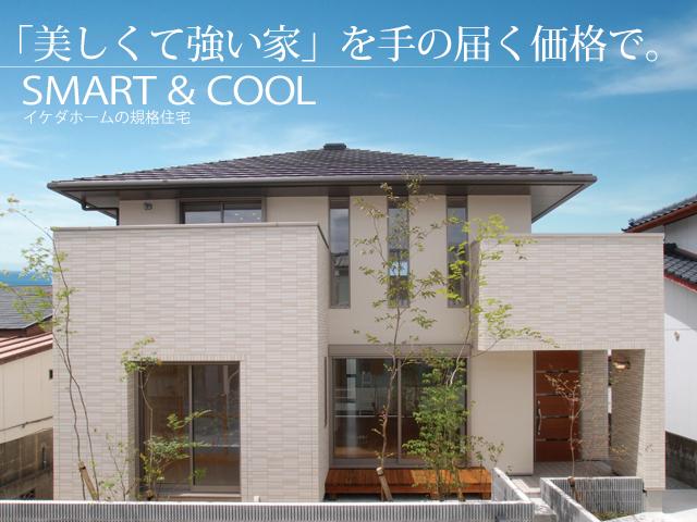 「美しくて強い家」を手を届く価格で。 イケダホームの企画住宅 SMART&COOL