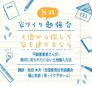 【無料勉強会】土地から探して家を建てるなら。