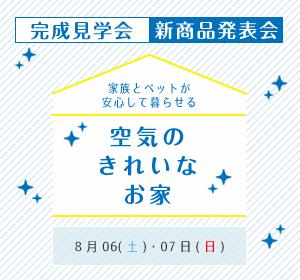 【完成見学会】空気のきれいなお家