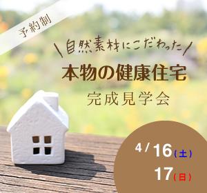 【完成見学会】本物の健康住宅