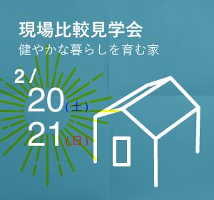 【現場比較見学会】健やかな暮らしを育む家