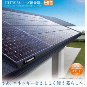 紫外線でも発電する単結晶の発電量No.1のパナソニック電工製