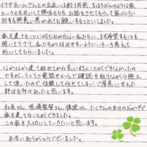尾道市 U様邸