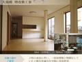 「まほうびんのような家」リノベの画像1