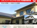 尾道市リノベーション 健康住宅に大変身の画像1