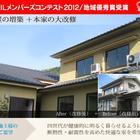 尾道市リノベーション 健康住宅に大変身