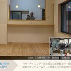 福山市リノベーション工事「まほうびんのような家」